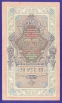 РСФСР 10 рублей 1917 образца 1909 И. П. Шипов Овчинников aUNC-  - 1