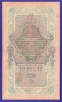 Временное правительство 10 рублей 1917 образца 1909 И. П. Шипов А. Афанасьев VF+  - 1