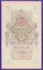 РСФСР 10 рублей 1917 образца 1909 И. П. Шипов Иванов XF-aUNC  - 1