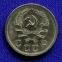 СССР 10 копеек 1936 года  - 1