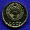 СССР 10 копеек 1986 - 1