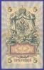 Николай II 5 рублей 1909 года / И. П. Шипов / Чихиржин / XF- - 1