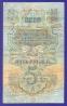 СССР 5 рублей 1947 года / VF / 16 Лент - 1