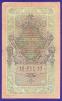 РСФСР 10 рублей 1917 образца 1909 И. П. Шипов Чихиржин VF+  - 1