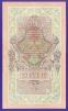 Временное правительство 10 рублей 1917 образца 1909  / И. П. Шипов / Иванов / XF+ - 1