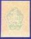 РСФСР 1 рубль 1919 года / UNC - 1