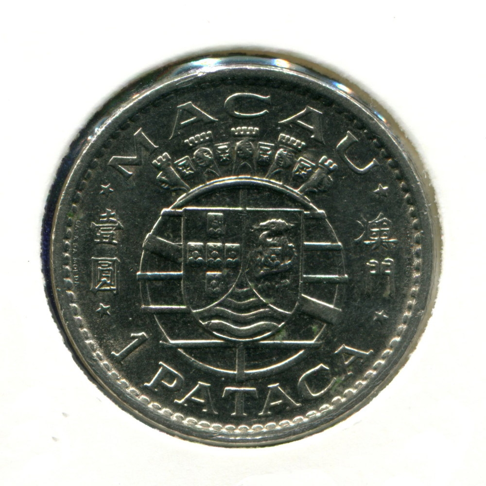 Макао 1 патака 1975 UNC  - 10932